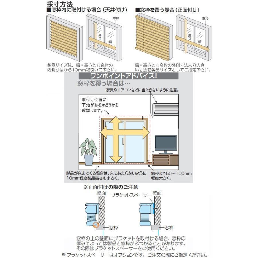 プリーツスクリーン タチカワブラインド ペルレ25 「ミズホ」 シングルスタイル(コード式)|interia-kirameki|13