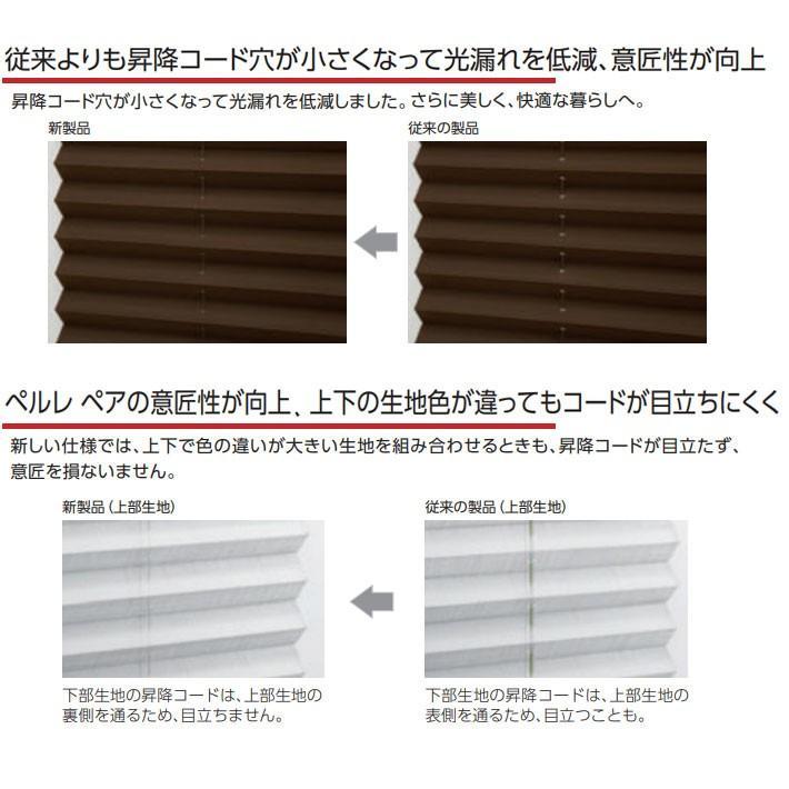 プリーツスクリーン タチカワブラインド ペルレ25 「ミズホ」 シングルスタイル(コード式)|interia-kirameki|04