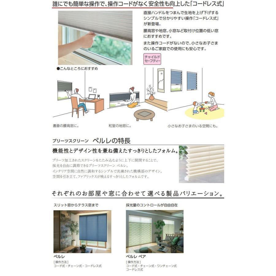 プリーツスクリーン タチカワブラインド ペルレ25 「ミズホ」 シングルスタイル(コード式)|interia-kirameki|05
