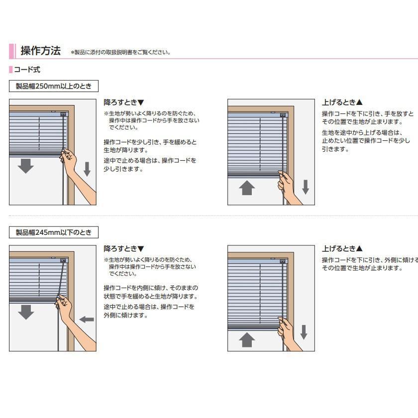 プリーツスクリーン タチカワブラインド ペルレ25 「ミズホ」 シングルスタイル(コード式)|interia-kirameki|10