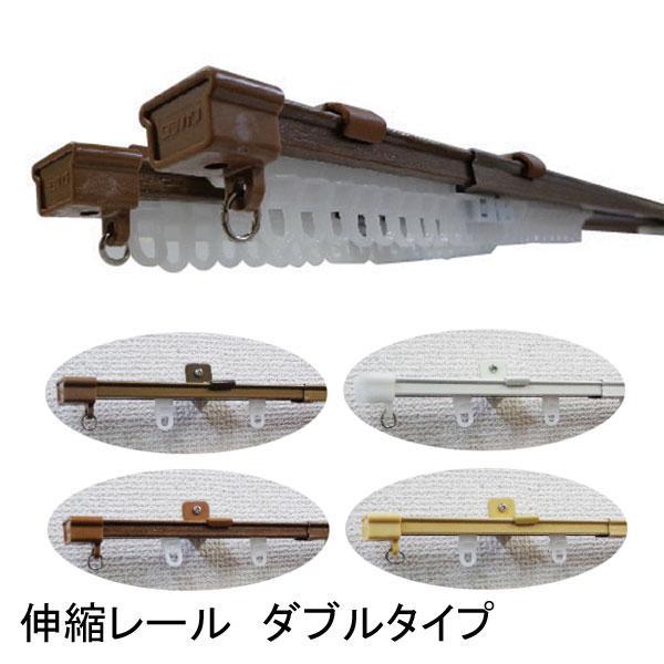 角型伸縮カーテンレール 3m用ダブル 伸縮幅1.6〜3.0m 特価品コーナー☆ 新入荷 流行