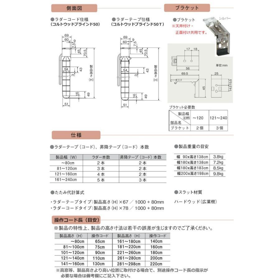 TOSO 木製ブラインド コルトウッドブラインド(スラット幅50ミリ) ラダーテープ&ラダーコード仕様|interia-kirameki|04