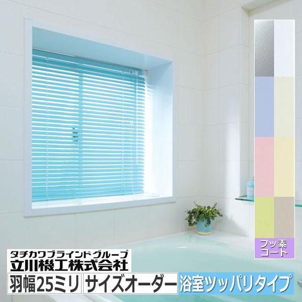 アルミブラインド 浴室用 スピード対応 全国送料無料 サイズオーダー メーカー直送 突っ張り式 フッ素コート色