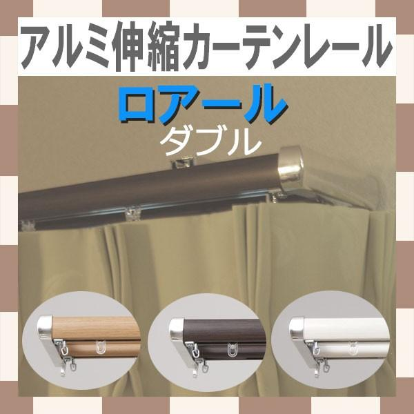 アルミ製伸縮カーテンレール 引き出物 お気に入 ロアール 伸縮幅170〜300cm 3m用ダブル