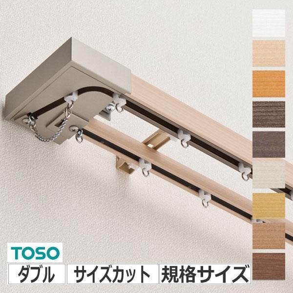 カーテンレール ダブル  レガートスクエア メタルRキャップセット サイズオーダー 51〜196cm