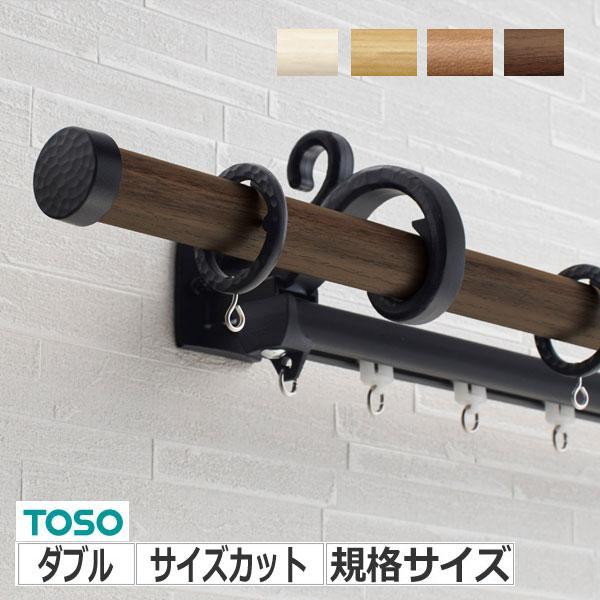 カーテンレール トーソー製  ルブラン22 ネクスティダブル 〜119cm サイズオーダー