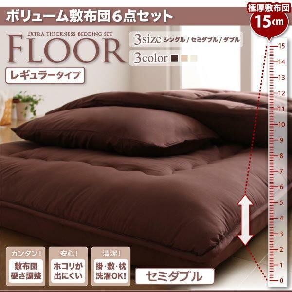 寝具6点セット 寝具6点セット 寝具6点セット ボリュームセミダブル布団セット レギュラータイプ FLOOR フロア e7c