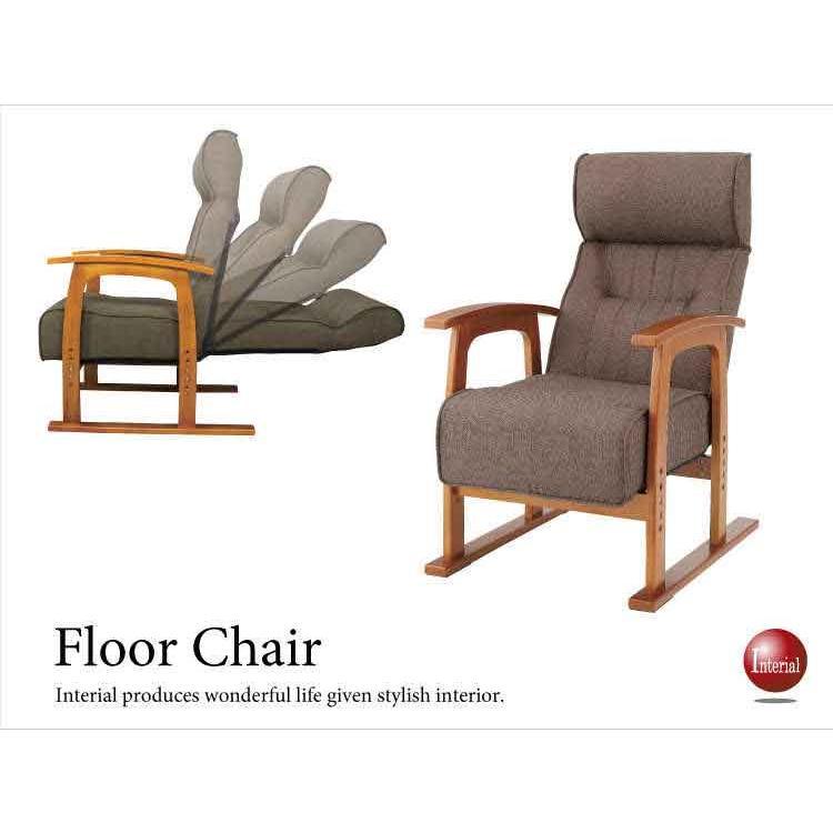 天然木&ポケットコイル製・ファブリック高座椅子 天然木&ポケットコイル製・ファブリック高座椅子