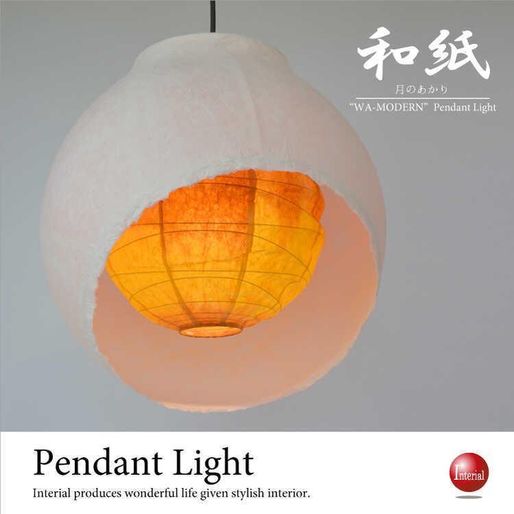 デザイナーズ照明・和風1灯ペンダントライト(LED対応/日本製)★ デザイナーズ照明・和風1灯ペンダントライト(LED対応/日本製)★
