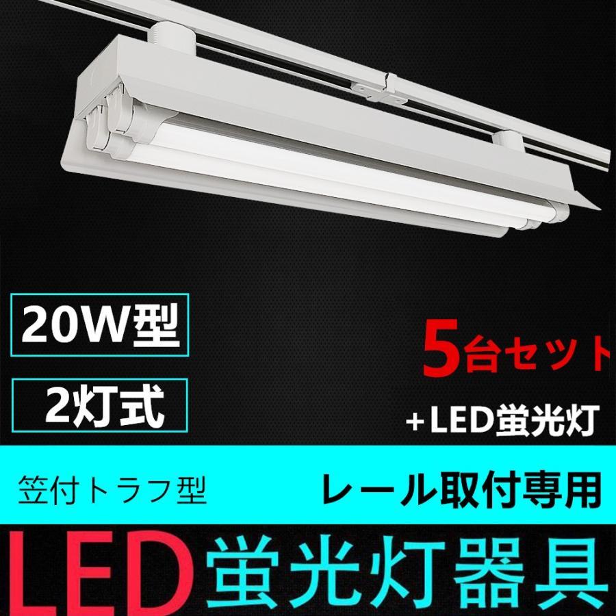 5台セツト配線ダクトレール用照明器具 蛍光灯照明器具 笠付トラフ型 20W形2灯用 ライティングレール照明器具 ライティングバー照明器具 LED蛍光灯付き