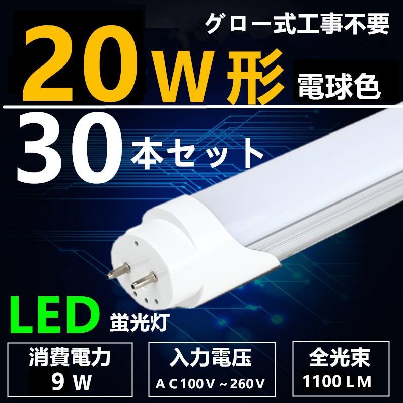 30本セット LED蛍光灯 20W形 電球色 直管 58cm 直管led蛍光灯20型 グロー式工事不要 消費電力9W