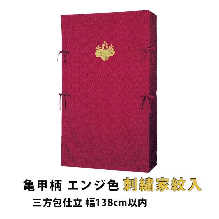 たんすゆたん 亀甲柄織(刺繍家紋入り) 三方包仕立 幅138cm以内