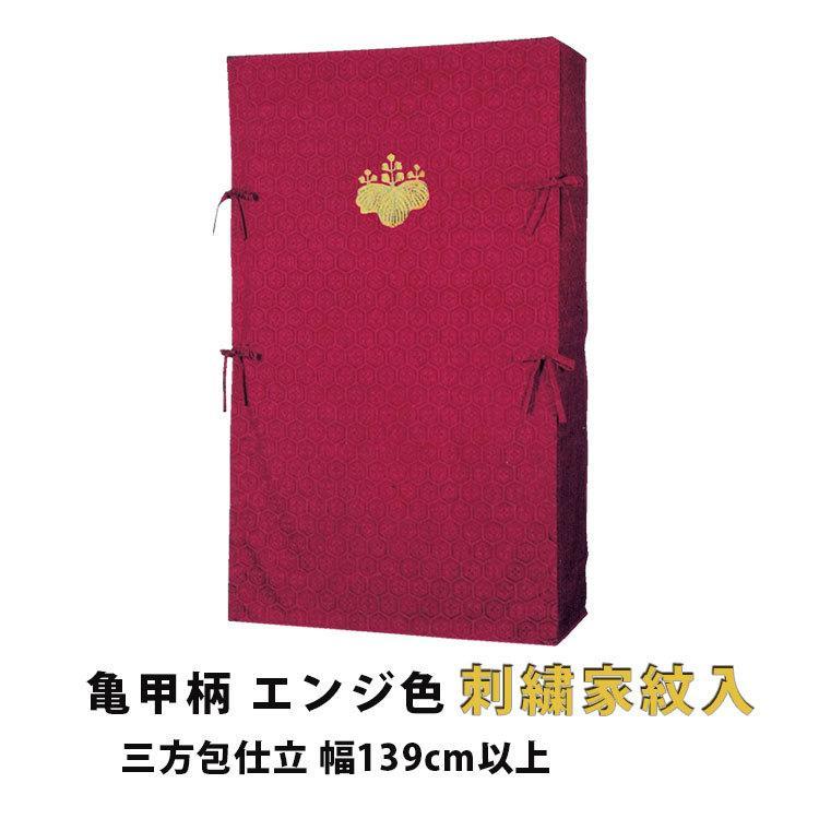 たんすゆたん 亀甲柄織(刺繍家紋入り) 三方包仕立 幅139cm以上