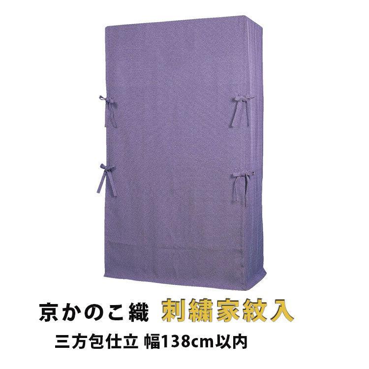 たんすゆたん 京かのこ織(刺繍家紋入り) 三方包仕立 幅138cm以内