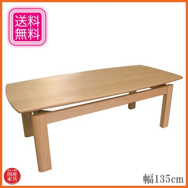 リビングテーブル おしゃれ センターテーブル 木製 ローテーブル 幅135cm