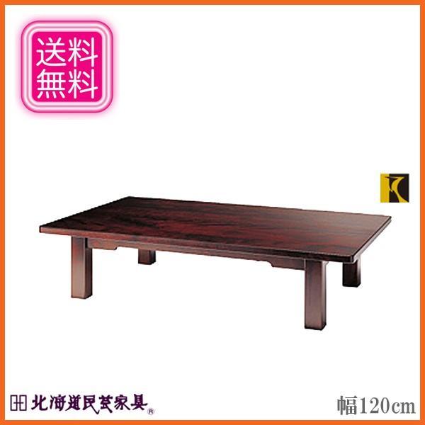 北海道民芸家具 座卓 幅120cm ローテーブル 木製 ちゃぶ台 無垢 和風