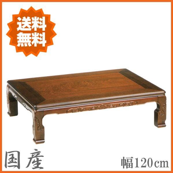 座卓 折りたたみ式 座卓テーブル 幅120cm お座敷テーブル 欅 お座敷机 折り畳み式 ちゃぶ台 和風