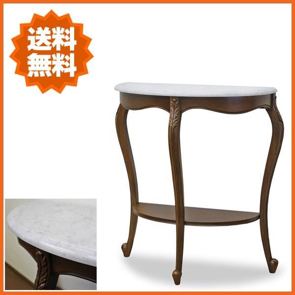 コンソールテーブル 大理石 コンソール 猫脚 飾り台 アンティーク調 クラシック