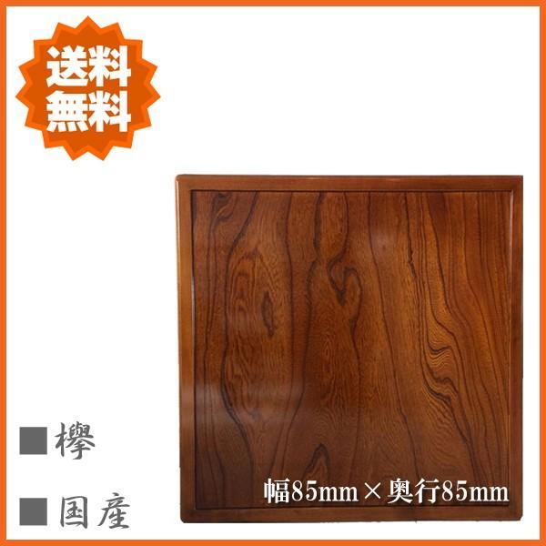 こたつ天板 幅85cm コタツ天板 正方形 こたつ板 欅 コタツ板 日本製 国産