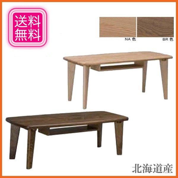 北海道家具 リビングテーブル 木製 木製 センターテーブル 北欧 ローテーブル おしゃれ