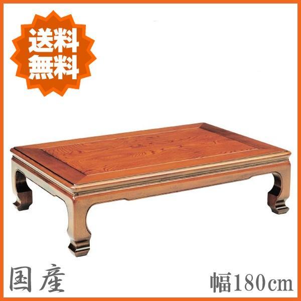 座卓 欅 座卓テーブル 和風 お座敷テーブル 長方形製 ローテーブル 幅180cm 国産 日本製
