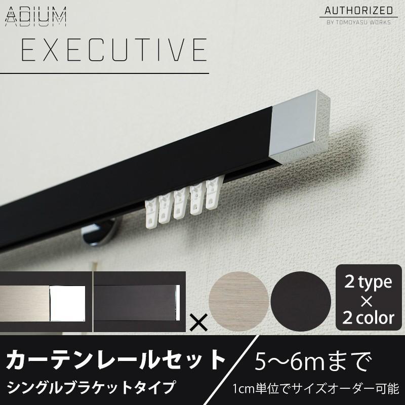 アイアンカーテンレール ADIUMシリーズ EXECUTIVE エグゼクティブ シングルセット 5〜6mまで