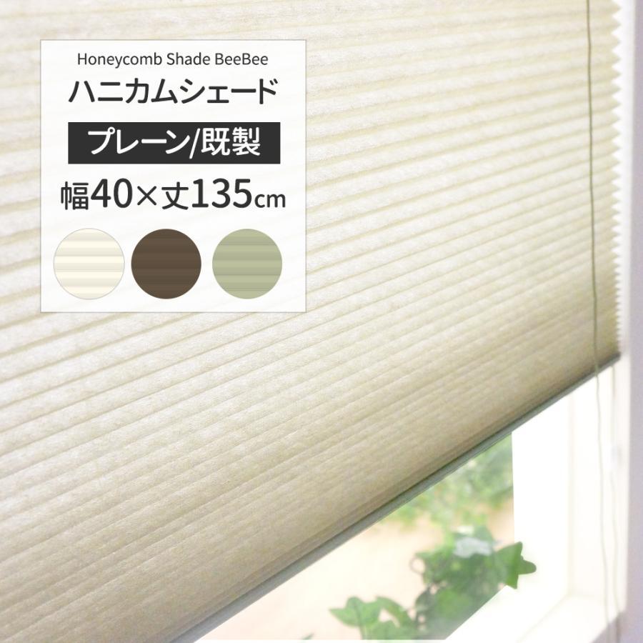 ハニカムシェード ハニカムスクリーン 無地 既製サイズ 幅40cm×高さ135cm BeeBee 直送品 JQ|interior-depot