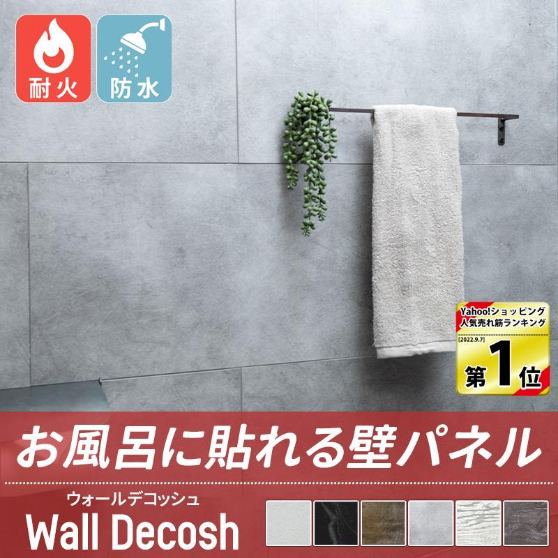 浴室 お風呂 壁 DIY パネル材 壁材 防水 タイル シール付き 補修 木目 コンクリート マーブル ウォールデコッシュ 10枚入り CSZ