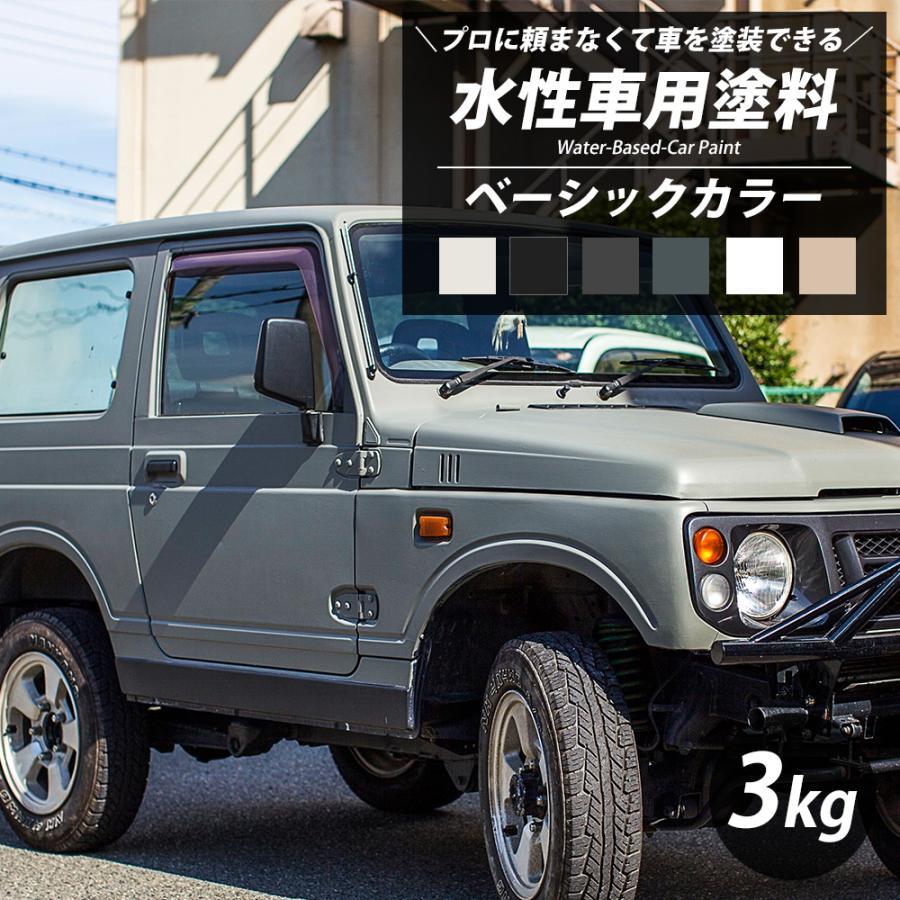 車 塗料 全塗装 日本製 自分で DIY ペンキ カーペイント 艶消し Dippin#039;Paint JQ 水性塗料 3kg 6色 マット ベーシック 驚きの値段で