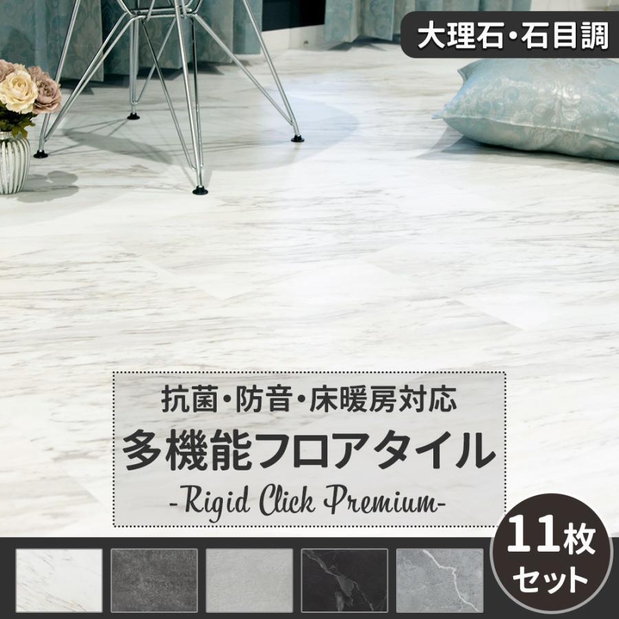 フロアタイル 大理石調 石目調 床 タイル フローリング材 張り替え プレミアム diy K8F リジッドクリック 休日 11枚セット 床材 再再販