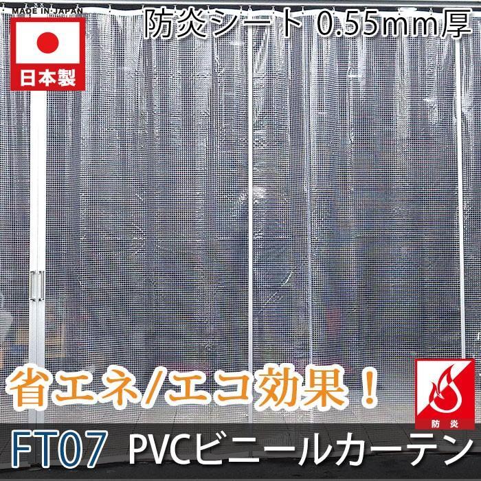 ビニールカーテン 防寒 PVC透明 糸入り 防炎 FT07 FT07 FT07 オーダーサイズ 巾201〜300cm 丈351〜400cm bed