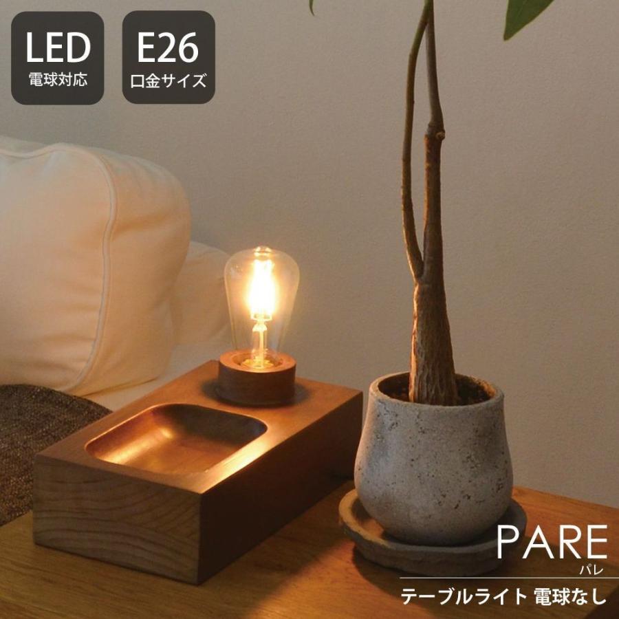 ELUX エルックス エルックス 照明 おしゃれ 卓上 テーブルライト LED 照明器具 PARE パレ Lu Cerca 直送品