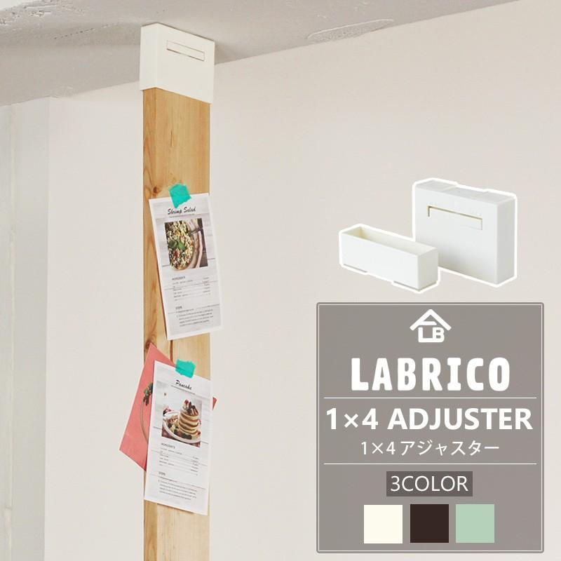 LABRICO ラブリコ お得クーポン発行中 1×4 アジャスター 棚 パーツ 壁面収納 マーケティング DIY 突っ張り棚 賃貸