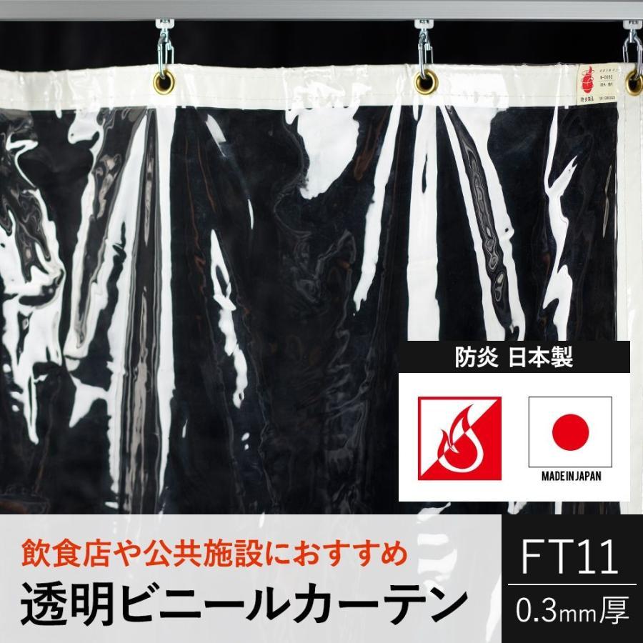 ビニールカーテン 防寒 防炎 丈夫なPVCアキレスビニールカーテン 防寒 FT11(0.3mm厚) 巾91〜180cm 丈401〜450cm