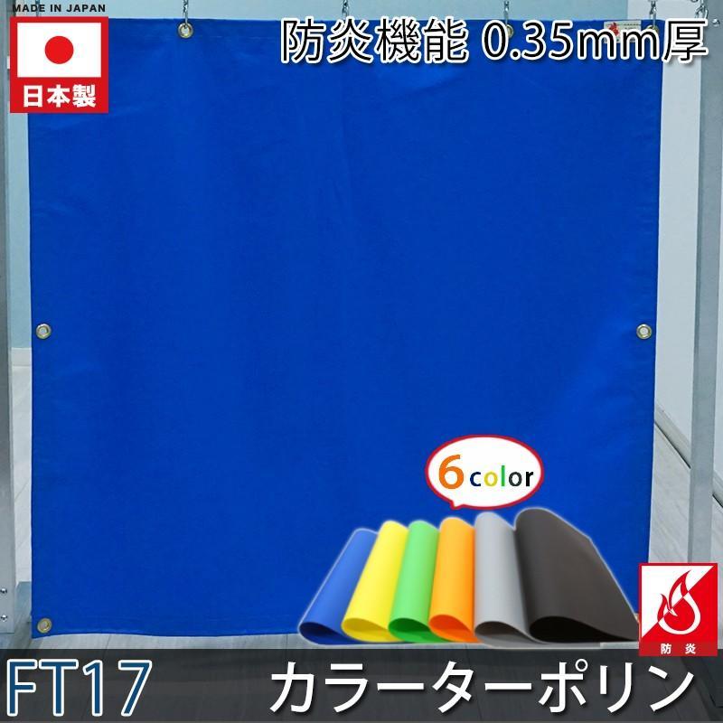 ビニールカーテン 防寒 防炎 PVCターポリン 養生シート FT17(0.35mm厚) 巾541〜630cm 丈451〜500cm