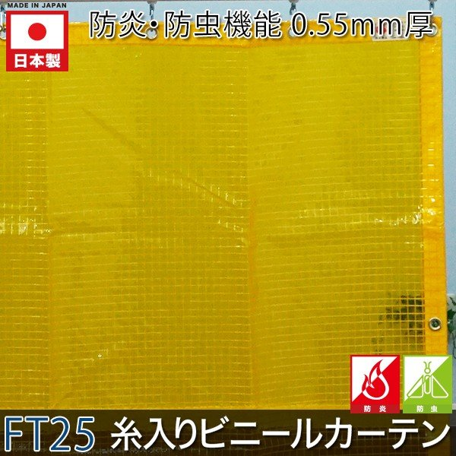 ビニールカーテン 防寒 黄色 防虫 防炎糸入り FT25(0.55mm厚)巾50〜100cm 丈401〜450cm
