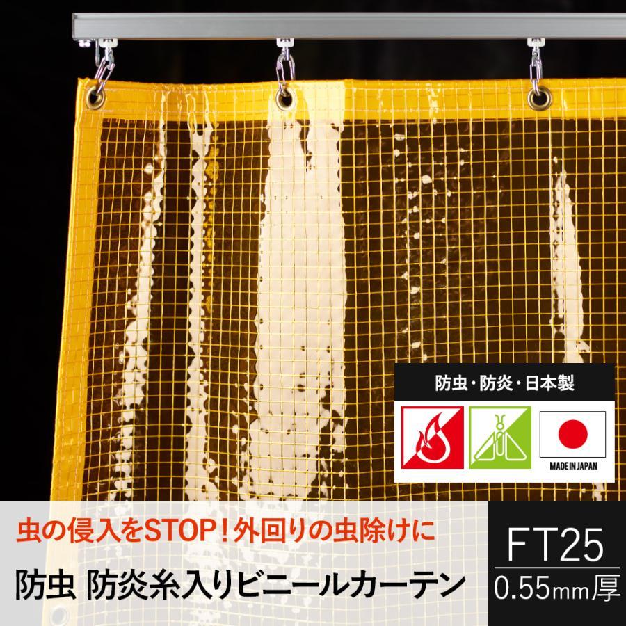 ビニールカーテン 防寒 黄色 防虫 防炎糸入り FT25(0.55mm厚)巾401〜500cm 丈351〜400cm