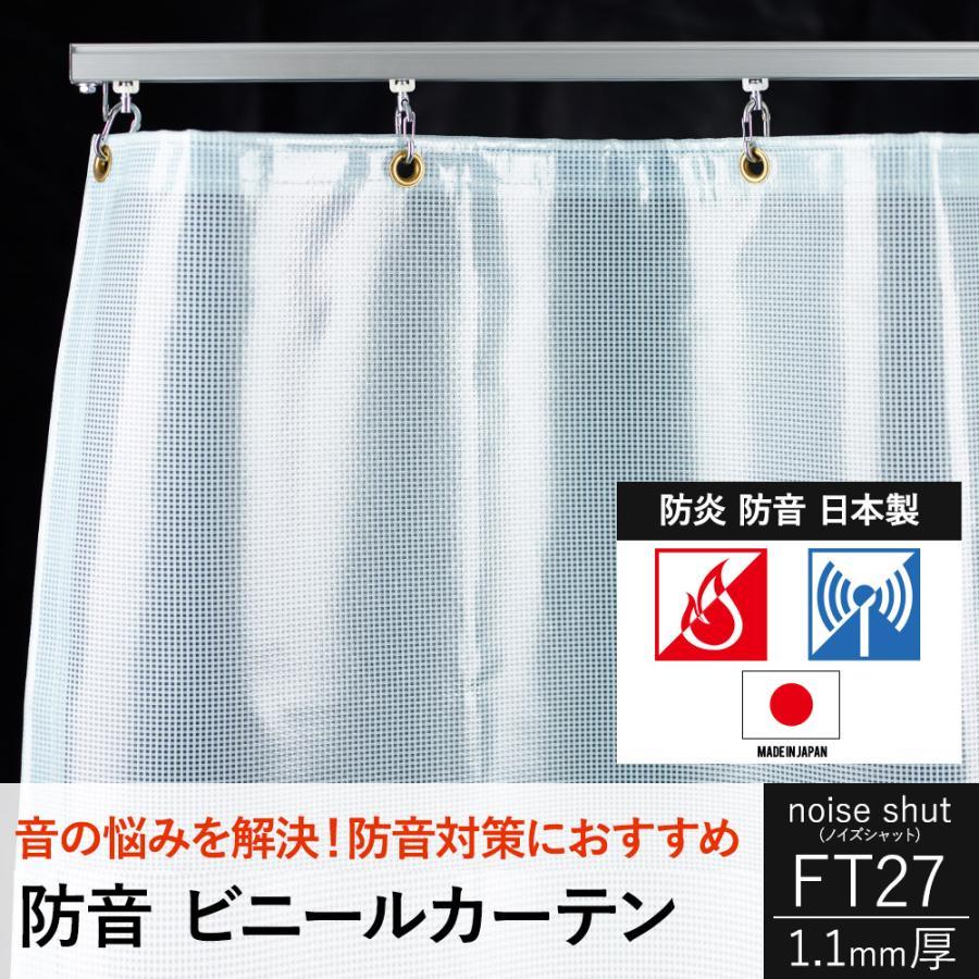 ビニールカーテン 防寒 防音・遮音シート noise shut FT27(1.1mm厚) 巾50〜90cm 丈451〜500cm