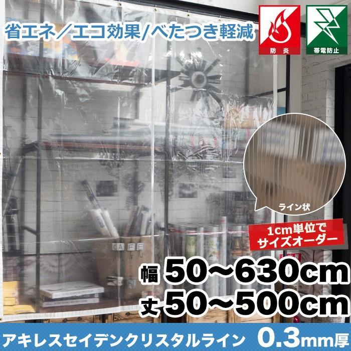 ビニールカーテン PVC 透明 アキレスセイデンクリスタルライン FT34 0.3mm厚 オーダーサイズ 巾541〜630cm 丈401〜450cm