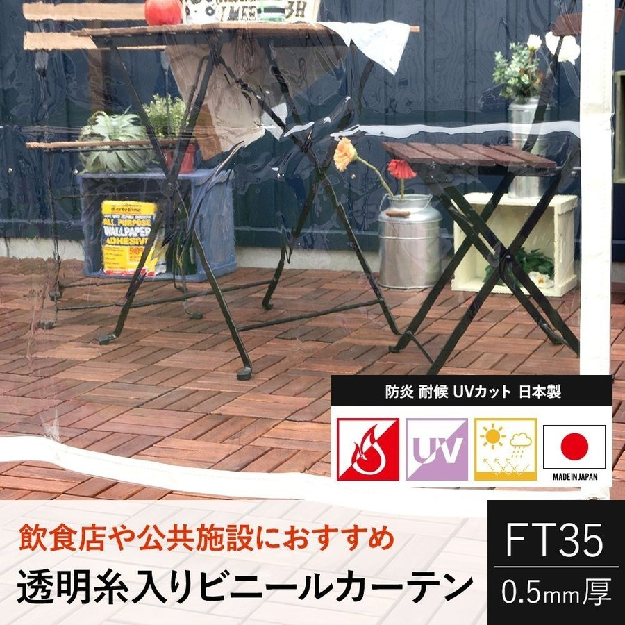 ビニールカーテン PVC 透明 アキレススカイクリア0.5 FT35 0.5mm厚 オーダーサイズ 巾241〜300cm 丈351〜400cm