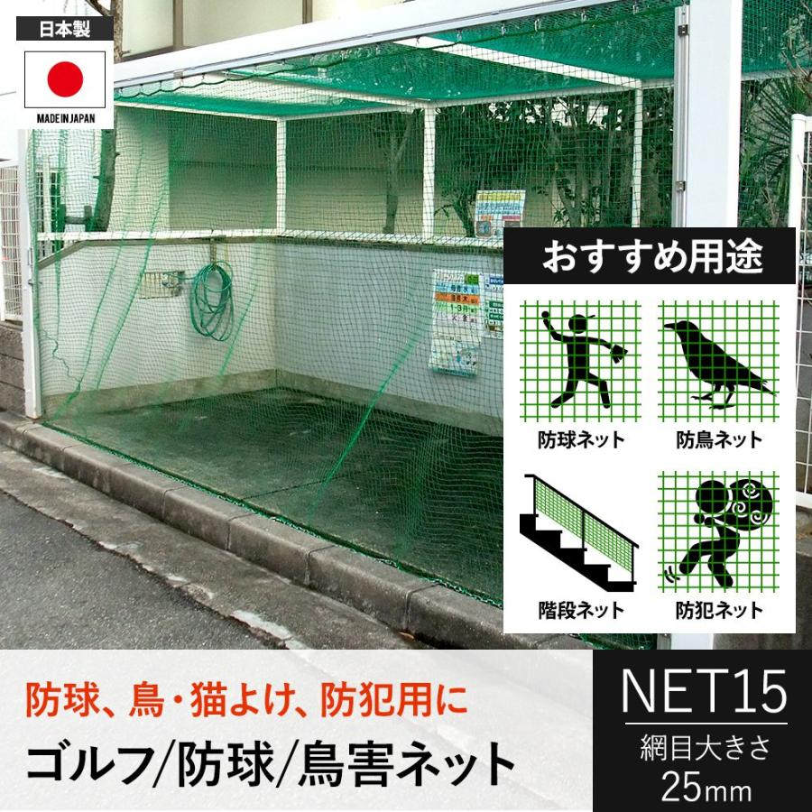 NET15 ゴルフ・からす除け・防犯用ネット グリーン 巾401〜500cm 丈101〜200cm