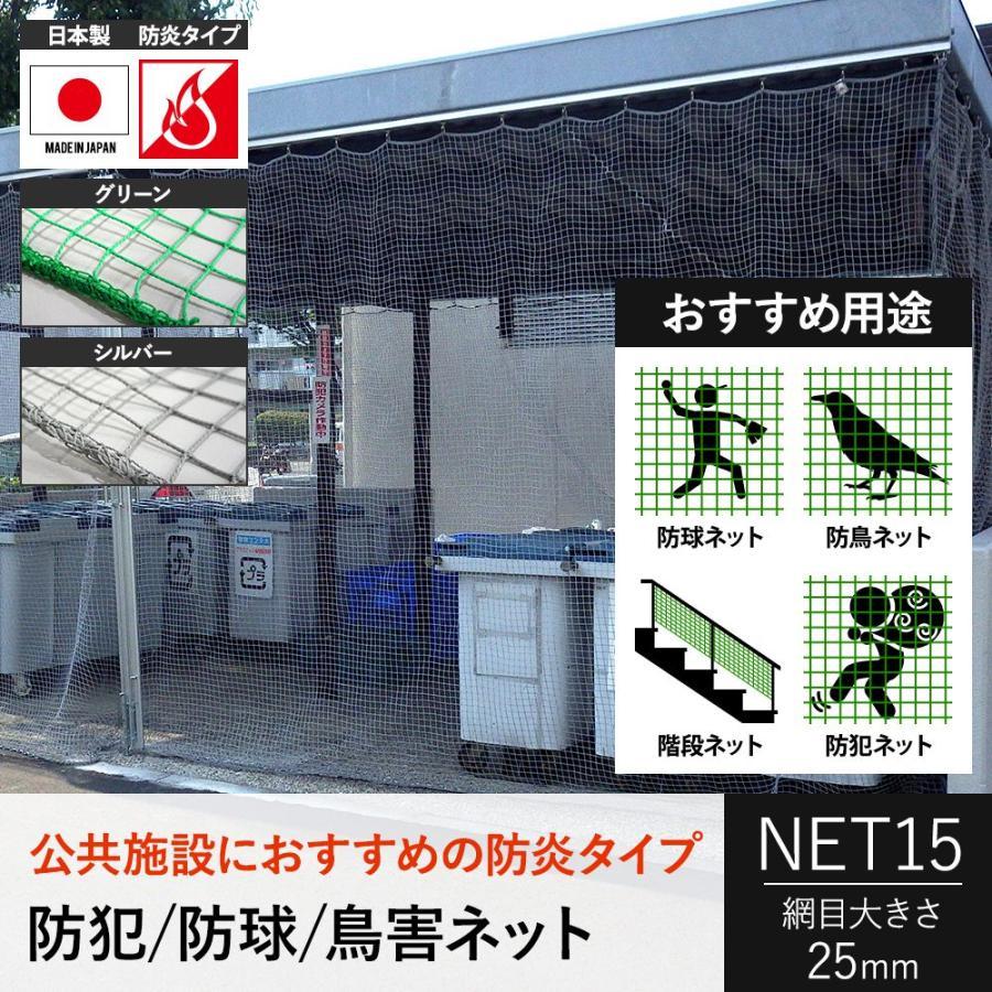 NET15 ゴルフ・からす除け・防犯用ネット 防炎 巾401〜500cm 丈30〜100cm