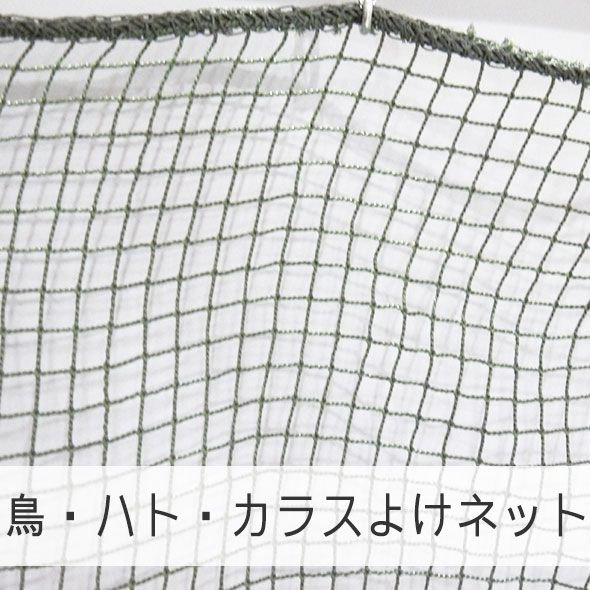 NET21ベランダ 即出荷 鳥 鳩 カラスよけ 防鳥ネット 毎日がバーゲンセール 巾501〜600cm JQ 丈101〜200cm