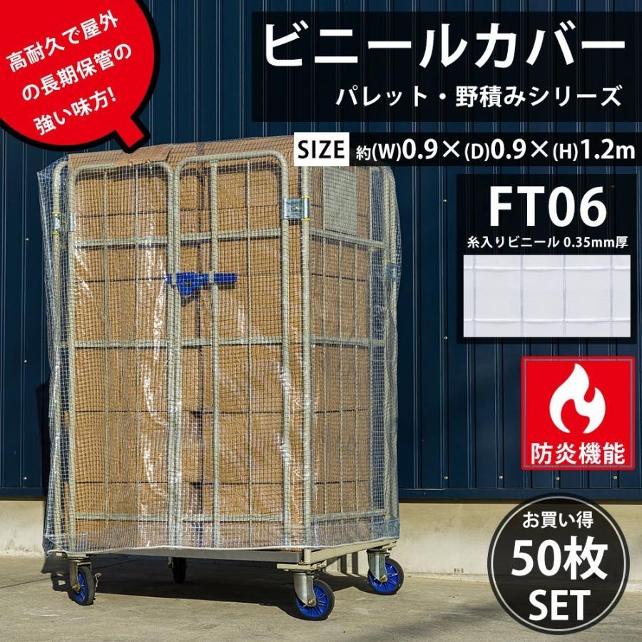 ビニールカバー 防炎 防水 耐久 屋外パレット・野積みシリーズ/FT06 横幅0.9×奥行0.9×高さ1.2m 50枚セット
