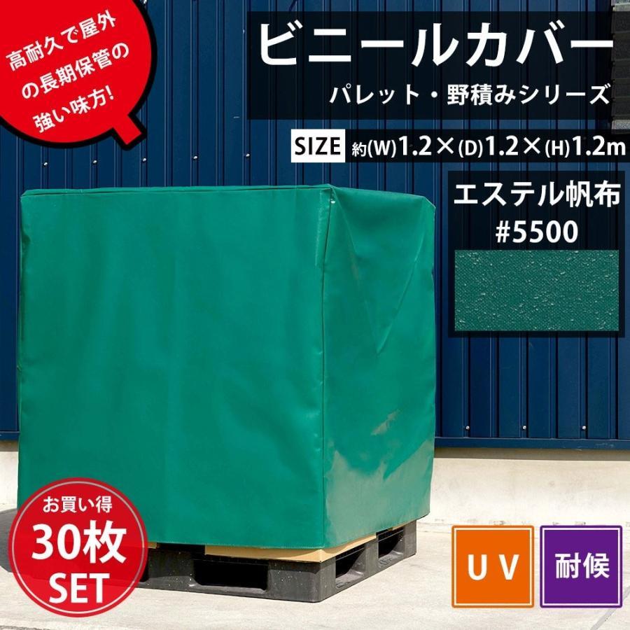ビニールカバー UV 防水 耐久 屋外パレット・野積みシリーズ/エステル帆布#5500 横幅1.2×奥行1.2×高さ1.2m 30枚セット