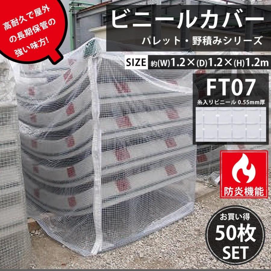 ビニールカバー 防炎 防水 耐久 屋外パレット・野積みシリーズ/FT07 横幅1.2×奥行1.2×高さ1.2m 50枚セット