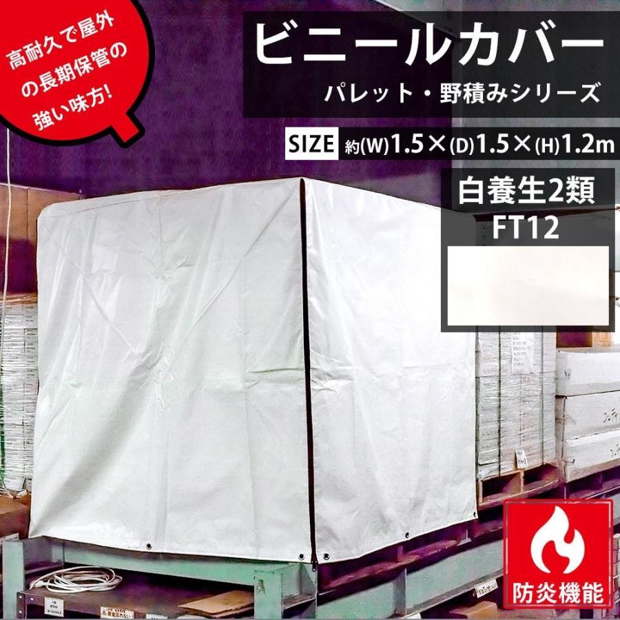 ビニールカバー 防炎 防水 防水 防水 耐久 屋外パレット・野積みシリーズ/白養生2類 FT12 横幅1.5×奥行1.5×高さ1.2m 1枚 0e4