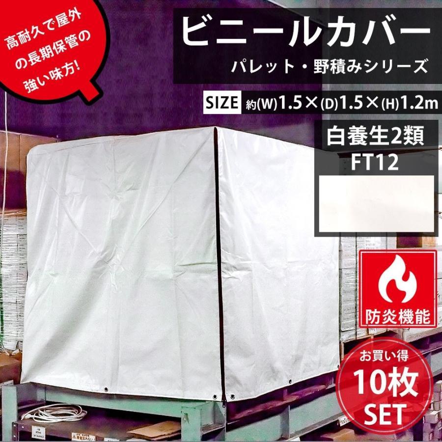ビニールカバー 防炎 防水 耐久 屋外パレット・野積みシリーズ/白養生2類 FT12 横幅1.5×奥行1.5×高さ1.2m 10枚セット