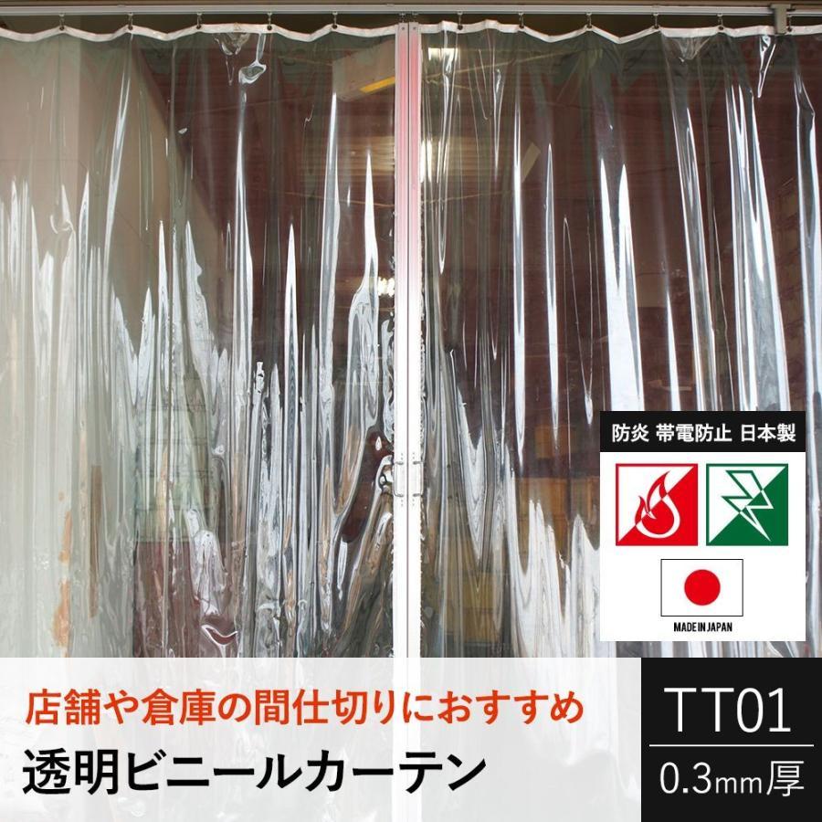 ビニールカーテン PVC透明 アキレスセイデンクリスタル TT01 0.3mm厚 RoHS2対応品 オーダーサイズ 巾177〜266cm 丈101〜150cm