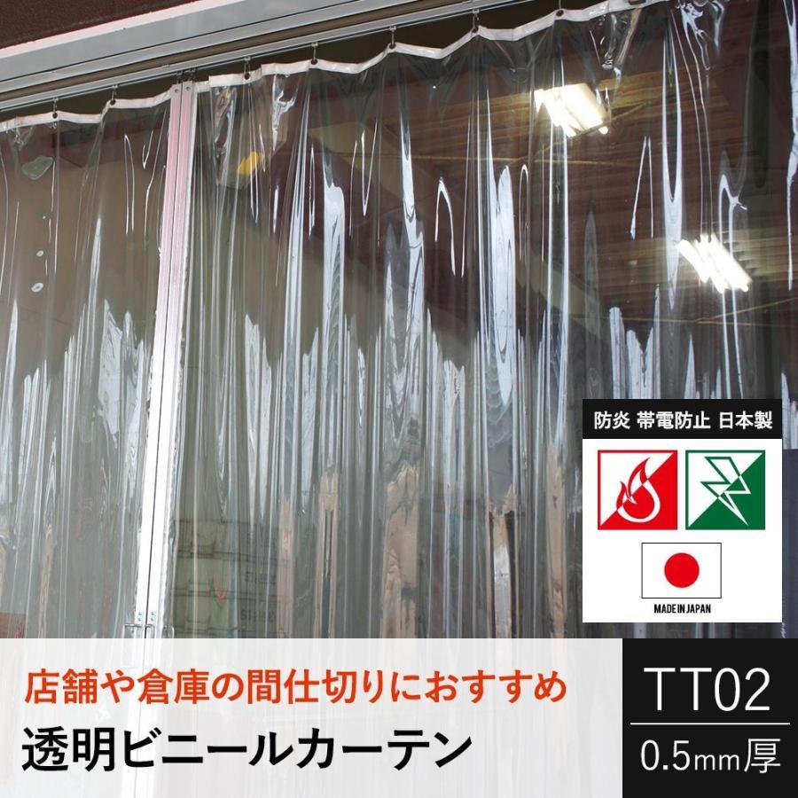 ビニールカーテン PVC透明 アキレスセイデンクリスタル TT02 0.5mm厚 RoHS2対応品 オーダーサイズ 巾267〜402cm 丈151〜200cm